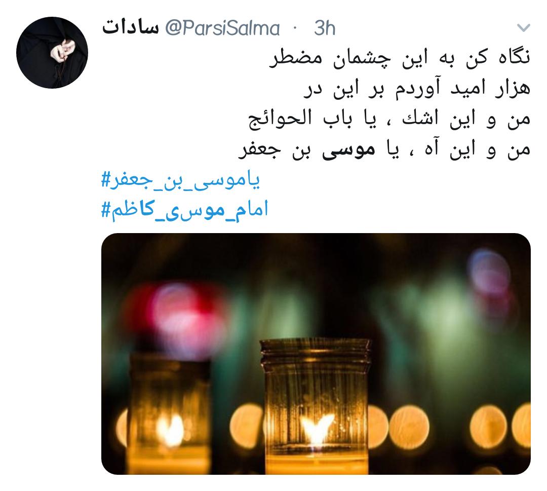 #امام_موسی_کاظم |