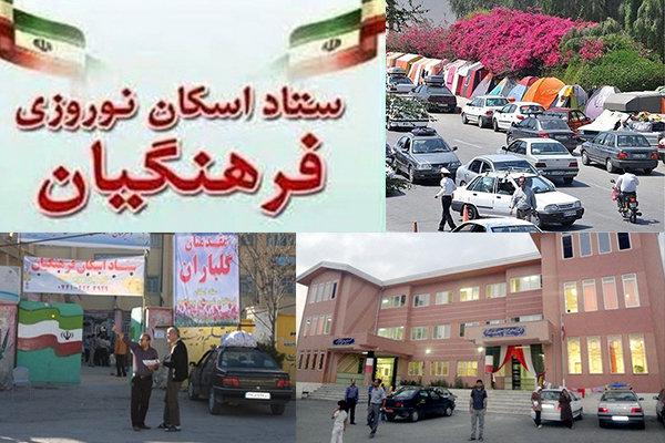 اسکان یک میلیون ۷۲۶ هزار نفرروز مهمان نوروزی در مدارس فارس