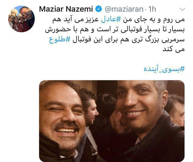 توئیت عجیب مازیار ناظمی درباره فردوسی پور!