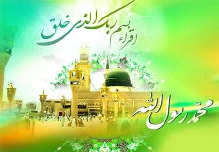 تصاویر پروفایل ویژه مبعث پیامبر اکرم(ص)