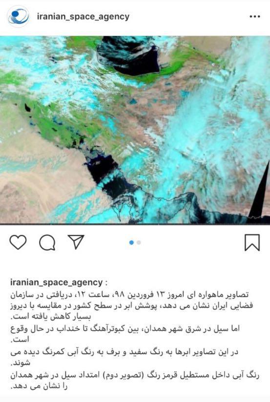 کاهش پوشش ابر در سطح کشور/ سیل به شرق همدان رسید