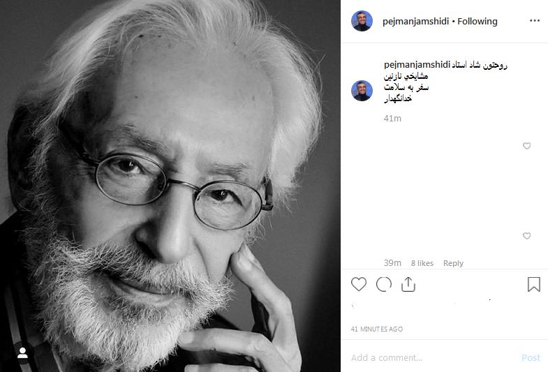 آقای مشایخی خیلی خداحافظ