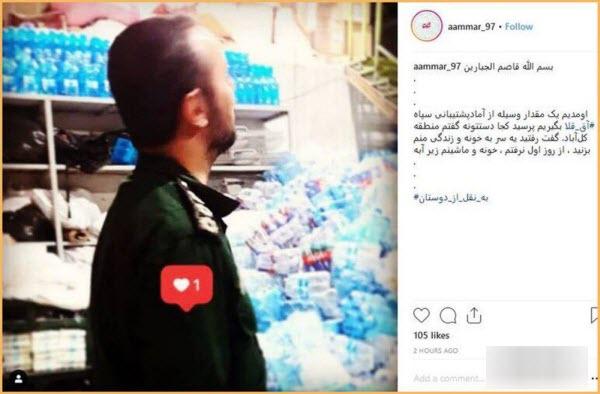 درخواست عجیب یک سپاهی یکی از امدادرسانان مناطق سیلزده