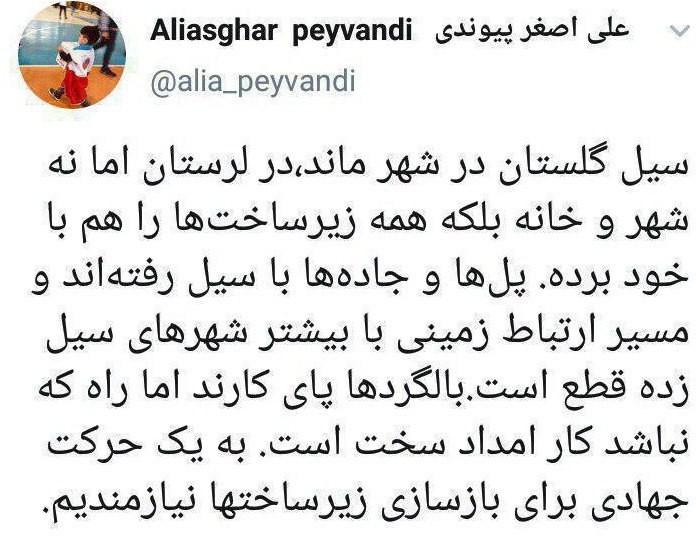 هشدار رئیس جمعیت هلال احمر در مورد وضعیت دشوار استان لرستان