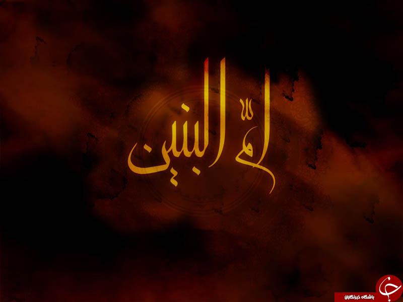 چطور به حضرت ام البنین متوسل شویم؟