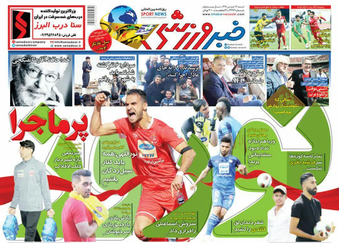 روزنامههای ورزشی ۱۷ فروردین
