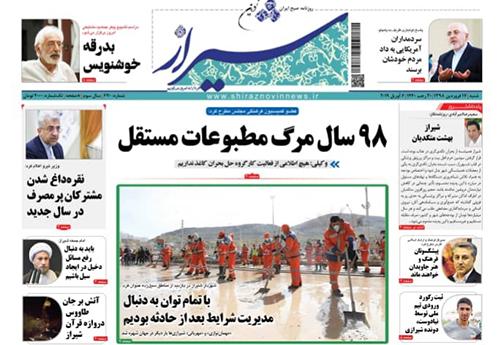 صفحات نخست روزنامههای استان فارس در ۱۷ فروردین ۱۳۹۸