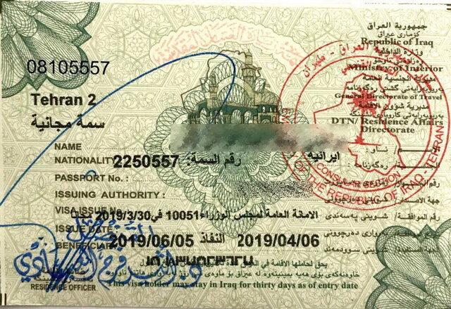 نخستین ویزای «مجانی» عراق رونمایی شد + تصویر