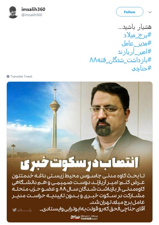 #آریازند| بازداشتی فتنه ۸۸ رئیس برج میلاد شد!