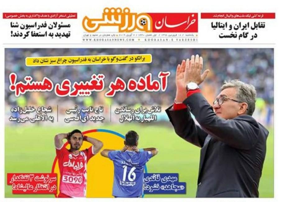 روزنامههای ورزشی ۱۸ فروردین