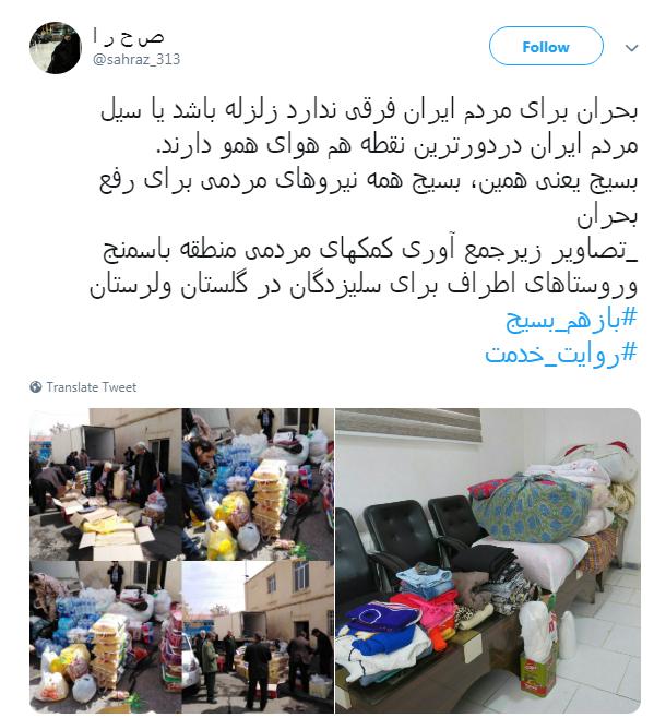 #بازهم_بسیج|صف خدمت بسیجیان برای کمک به مردم سیل زده