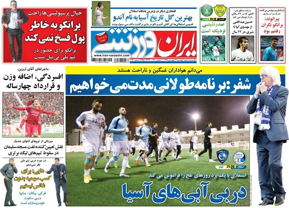 روزنامههای ورزشی ۱۹ فروردین