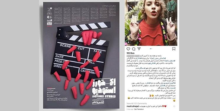 تکذیب حضور بازیگر دستآموز مسیح علینژاد در تئاتر/ توضیحات مرکزهنرهای نمایشی برای نمایش مذکور