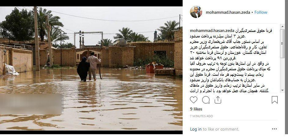 پرداخت حقوق مستمریبگیران ۳ استان سیلزده