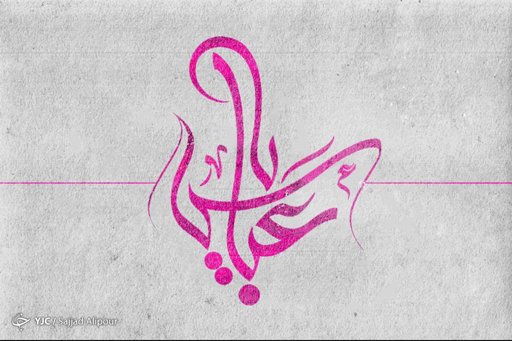 دستهایی که برای پرواز باید بریده میشد / چرا شهدا به جایگاه حضرت اباالفضل (ع) غبطه میخورند