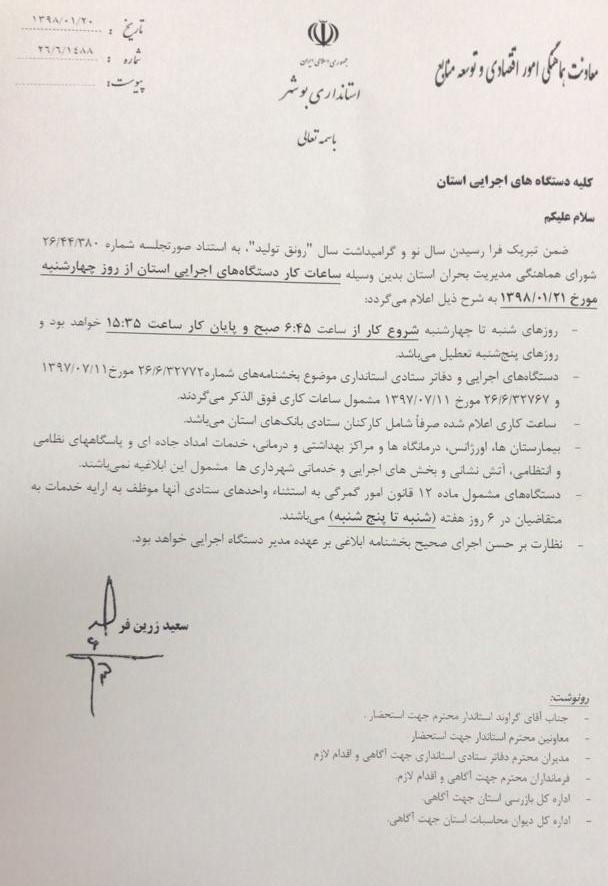 ادارات بوشهر دوباره پنجشنبهها تعطیل شدند