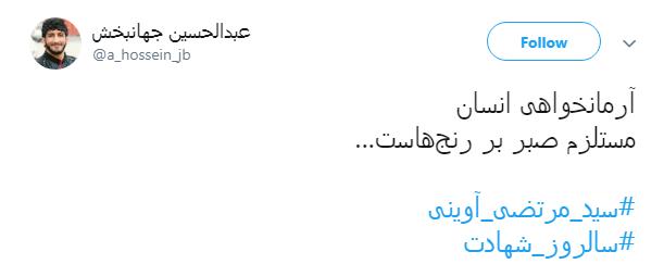 #سید_مرتضی_آوینی|