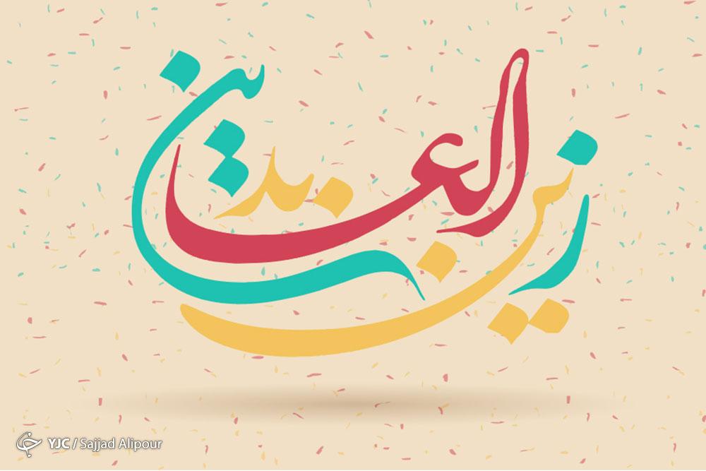 امام سجاد (ع) بیش از 50 هزار غلام را آزاد کردند /