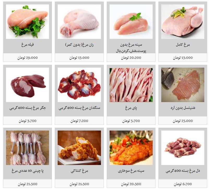 قیمت مرغ و انواع آلایش خوراکی آن در غرفه تره بار + جدول