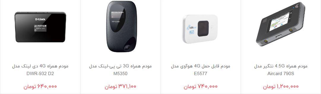 قیمت مودم همراه ۳G و ۴G در بازار