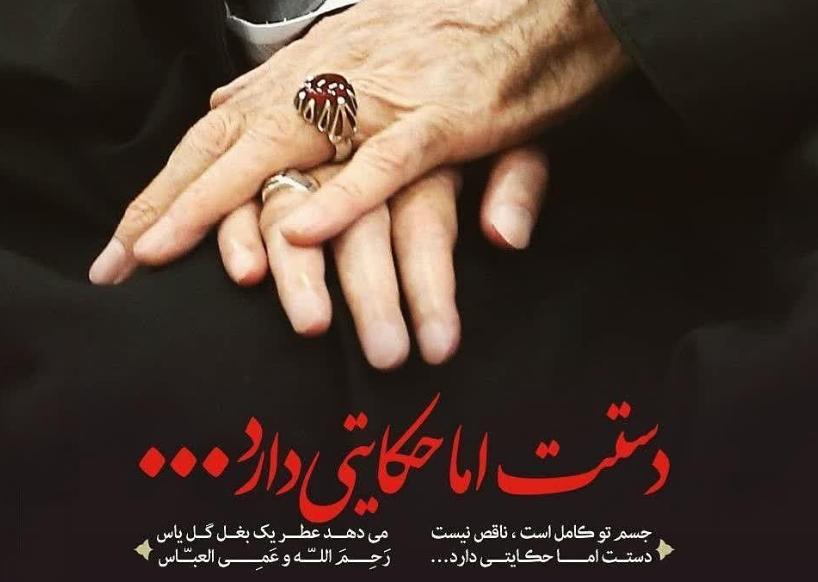 #جانباز| کاربران فرارسیدن روز جانباز را به رهبر انقلاب تبریک گفتند