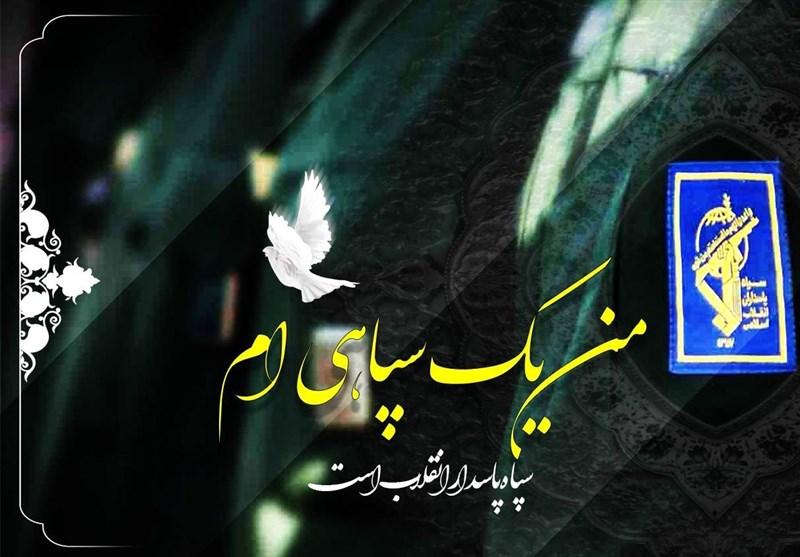 تجمع بزرگ مردمی حمایت از «سپاه پاسداران» در تبریز برگزار میشود