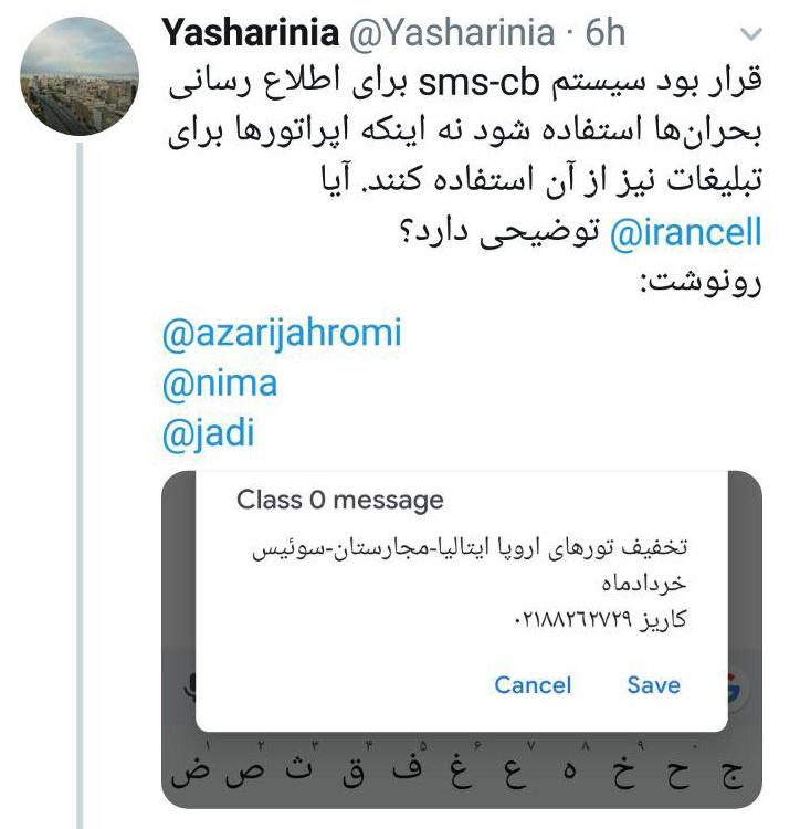 ایرانسل از سرویس مواقع بحران سوءاستفاده کرد