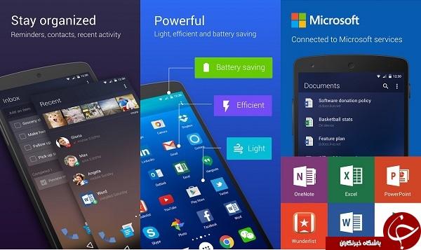بروز رسانی جدید مایکروسافت لانچر امکانات ویژهای را در اختیار کاربران قرار میدهد
