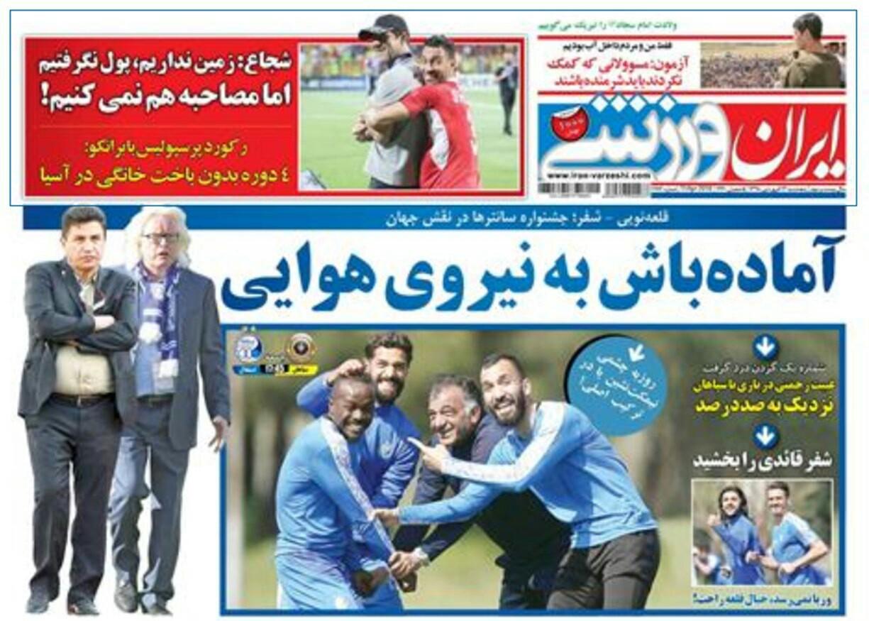 ایران ورزشی - ۲۲ فروردین