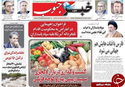 تصاویر صفحه نخست روزنامههای استان فارس ۲۲ فروردین ماه سال ۱۳۹۸