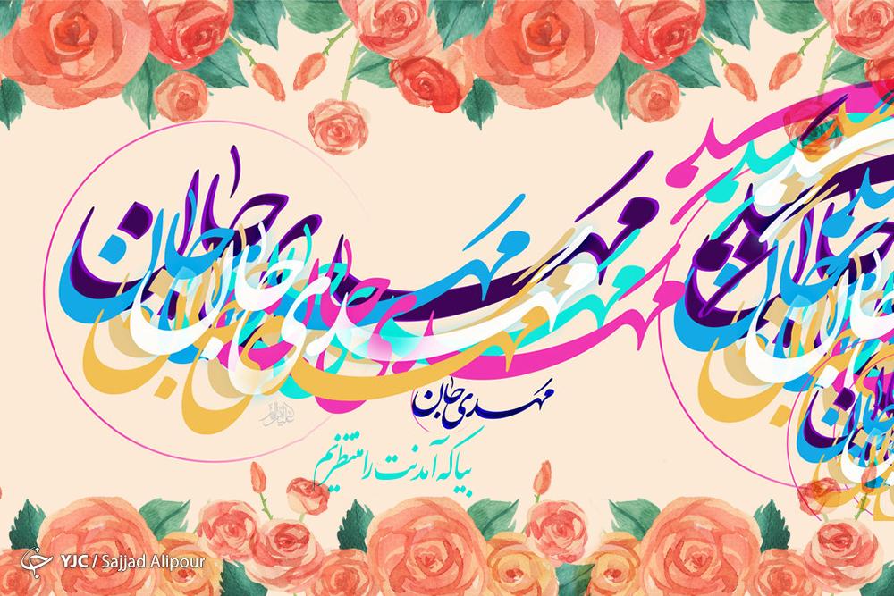 زیباترین اشعار در مدح امام زمان (عج) - 1