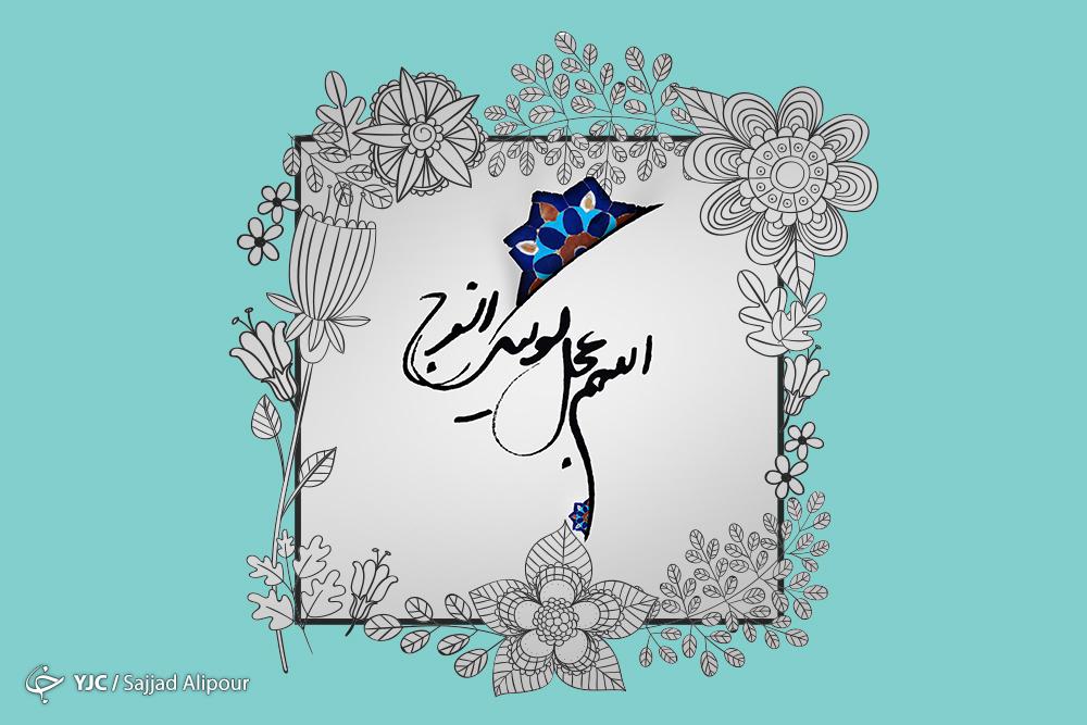 زیباترین اشعار در مدح امام زمان (عج) - 92