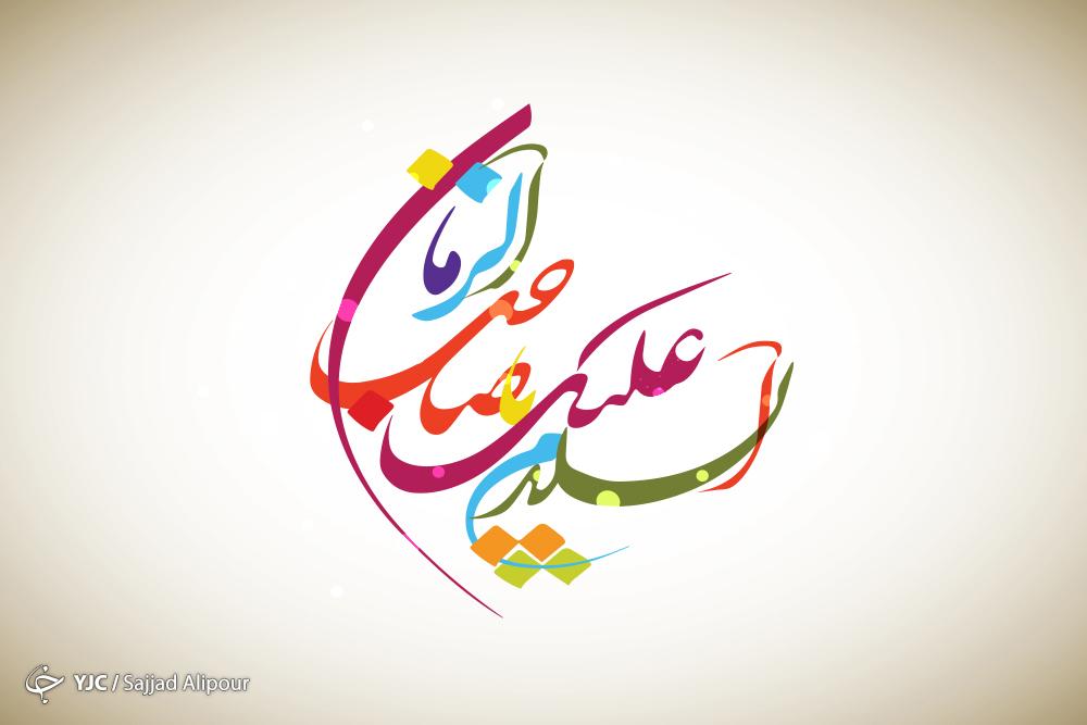زیباترین اشعار در مدح امام زمان (عج) - 140