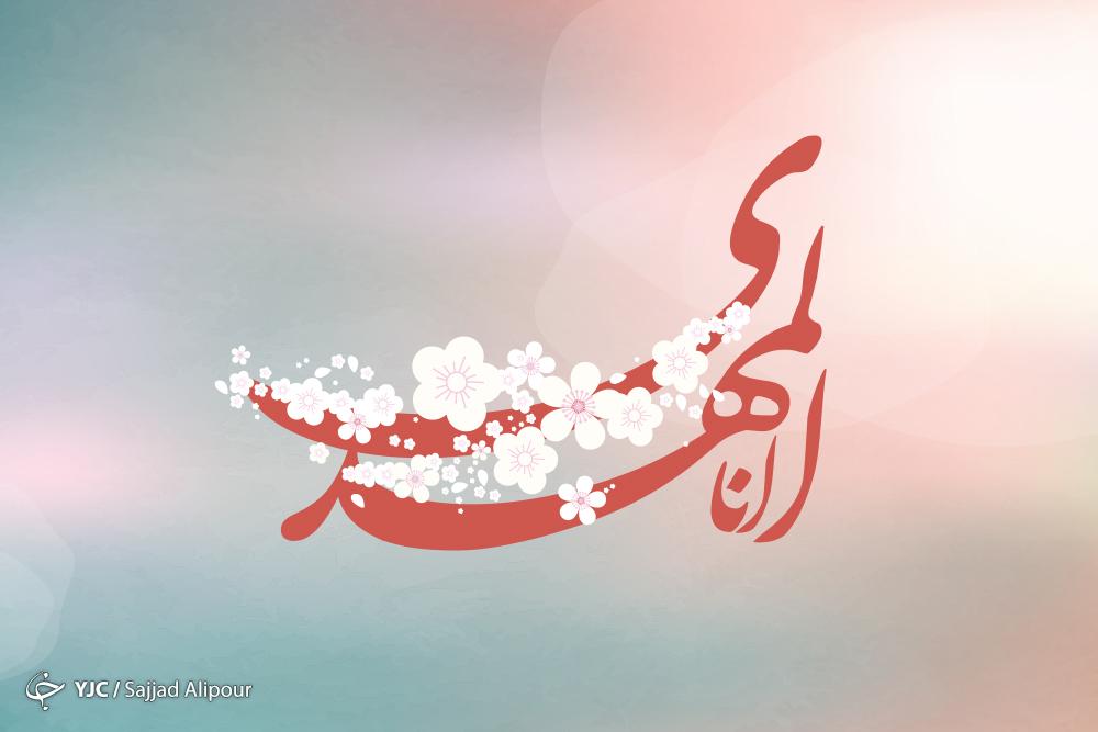 زیباترین اشعار در مدح امام زمان (عج) - 233