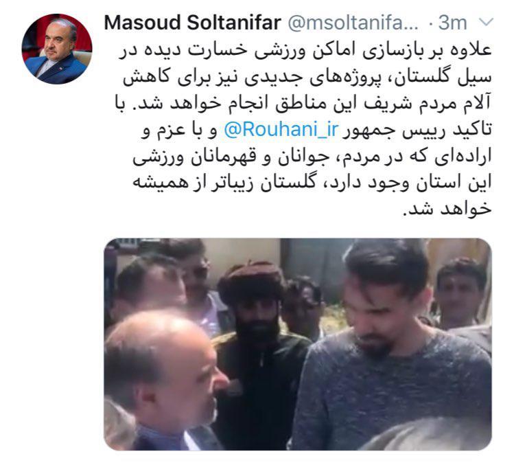 پست توئیتری وزیر ورزش بعد از بازدیداز مناطق سیل زده
