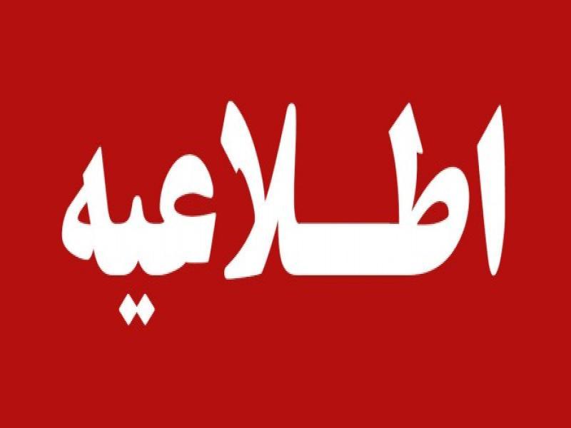 اطلاعیه شورای هماهنگی تبلیغات اسلامی استان کرمانشاه