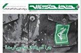 باشگاه خبرنگاران -خط حزبالله ۱۷۹ | چرا آمریکا از سپاه میترسد؟