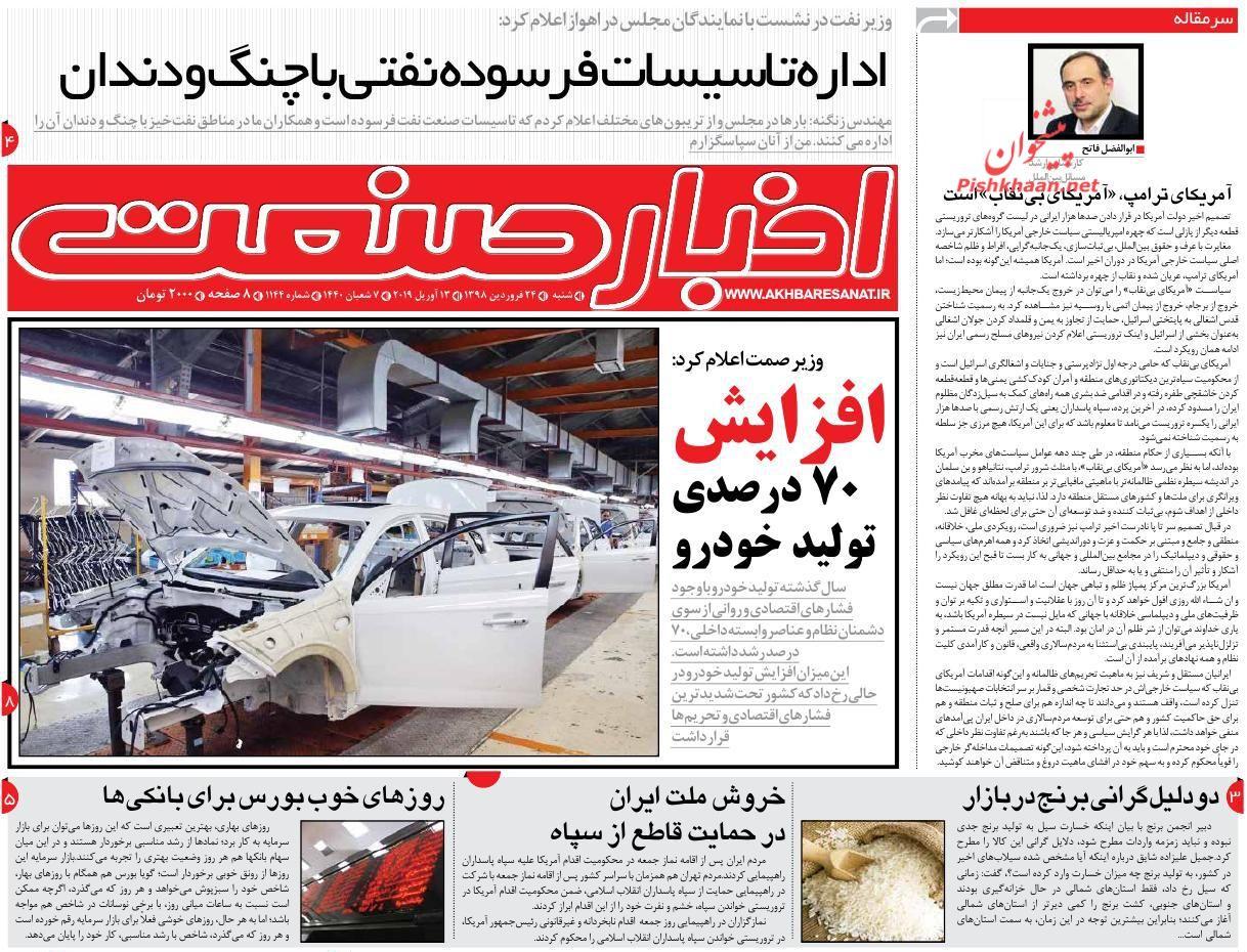 صفحه نخست روزنامههای اقتصادی ۲۴ فروردین ماه
