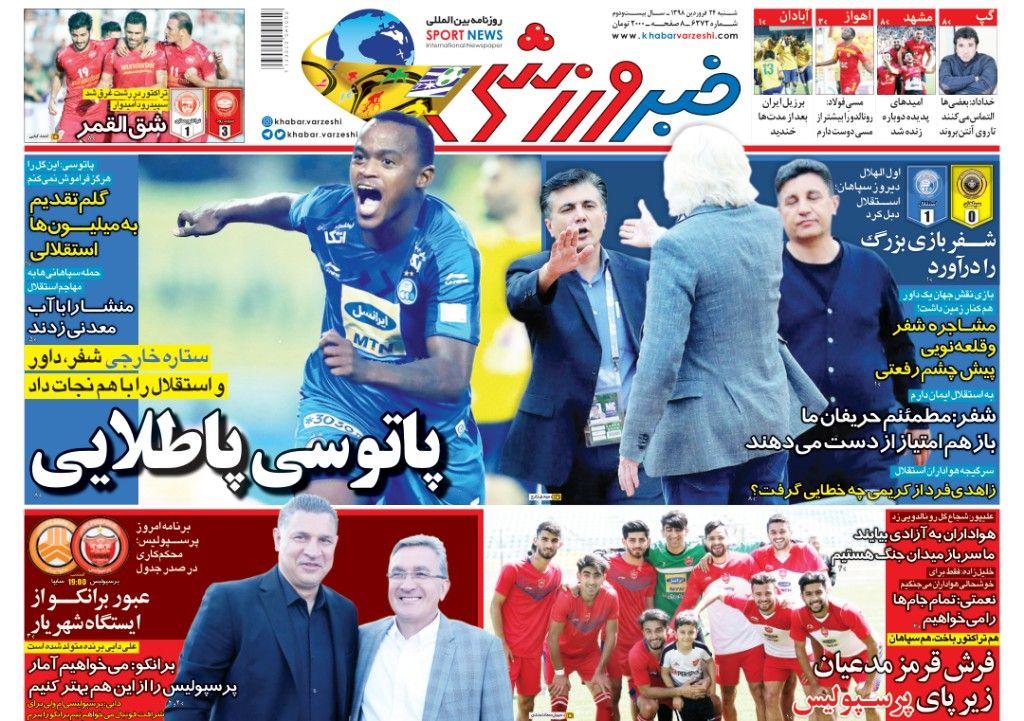 روزنامههای ورزشی ۲۴ فروردین