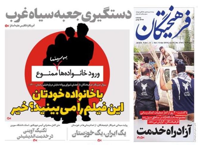 همه ایران پاسدار سپاه/ حماسه تنها/ چنگال انگلیسی بر گلوی افشاگر جنایات آمریکا
