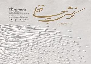 باشگاه خبرنگاران -روایت هنرمند آلمانی از خواجه شیراز
