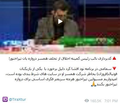 نقش محسن فروزان در پیروزی سپیدرود مقابل تراکتور سازی/ نسیم نهالی کیست؟ / آیا همسر فروزان در سایتهای شرط بندی فعال است؟