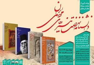 باشگاه خبرنگاران -رونمایی از «دانشنامه نهضت هنرهای مردمی ایران» در فرهنگستان هنر