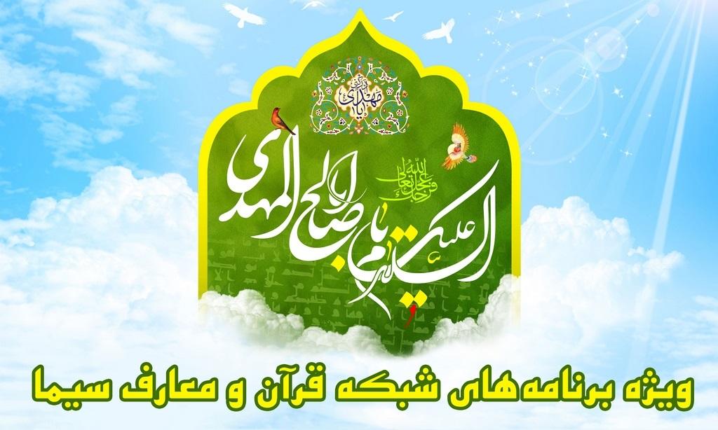 تدارک ویژه شبکه قرآن با موضوع مهدویت برای مخاطبان تلویزیون