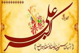 پیامکهای تبریک ویژه ولادت حضرت علی اکبر(ع) و روز جوان