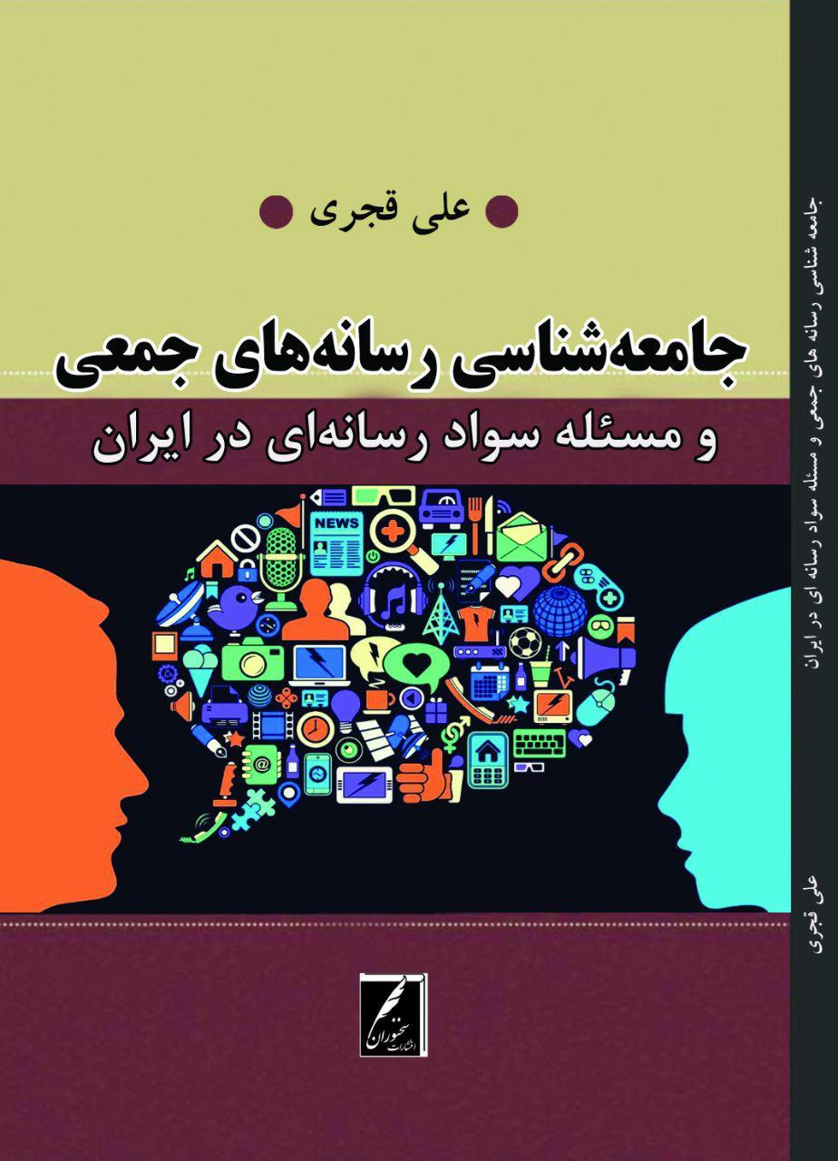 کتاب «جامعه شناسی رسانه های جمعی و مسئله سواد رسانه ای در ایران» منتشر شد