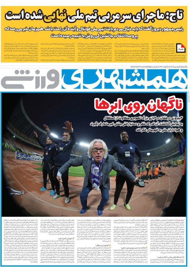 روزنامههای ورزشی ۲۵ فروردین