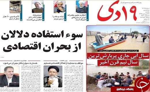 افزایش صادرات نفت ایران/ایران، پاسدار سپاه