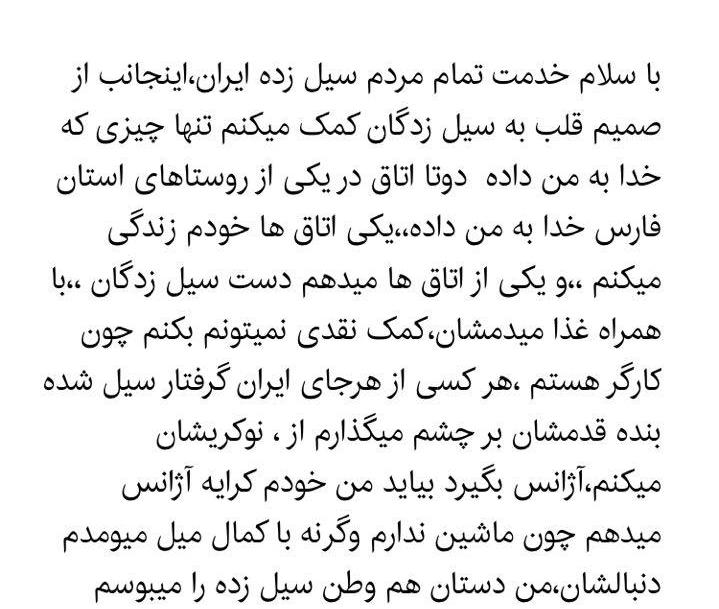 چند برش از مهرورزی متفاوت ایرانیان به هم وطنان سیلزده