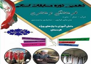 برگزاری مرحله استانی مسابقات فرهنگی هنری دانش آموزان با نیازهای ویژه